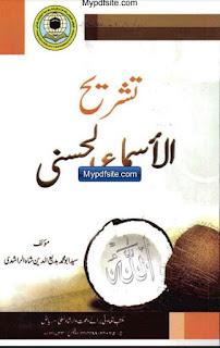 Tashreeh Al Asma ul Husna
