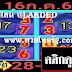 มาแล้ว...เลขเด็ดงวดนี้ 3ตัวตรงๆ หวยทำมือ สูตรรวมเลขเด่น งวดวันที่ 16/7/61