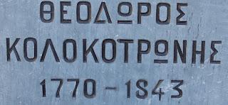 η προτομή του Θεόδωρου Κολοκοτρώνη στην Καβάλα