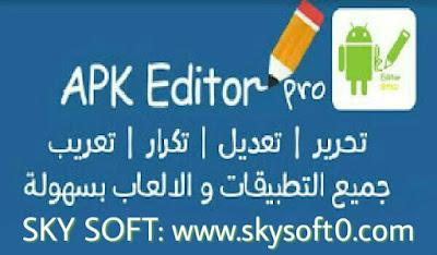 برنامج apk editor pro لتهكير و تعديل التطبيقات