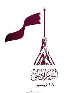 شعار اليوم الوطني قطر 2019