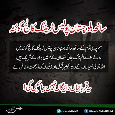 Moonis Elahi Condemns Quetta Terrorist Attack