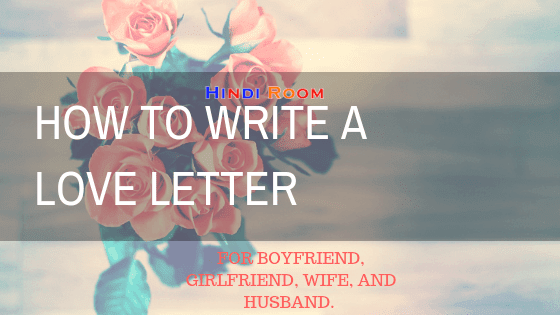 कैसे लिखें Love letter in hindi : For Girlfriend, Boyfriend, Wife and Husband
