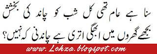 Suna Hai Aam Thi Kal Shab Ko Chand Ki Bakhshish Bujhe Gharon MAin Abhgi Utri Ke nahi