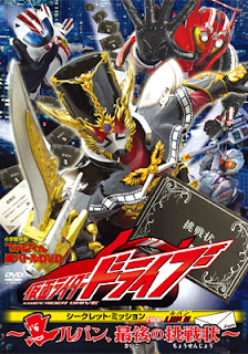Kamen Rider Drive Secret Mission Type LUPIN Subtitle Indonesia