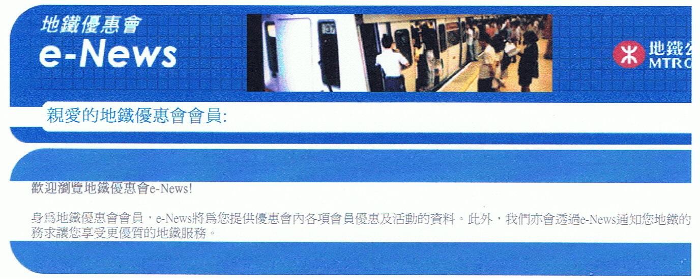 車票 Tickets : 地鐵優惠會會員通訊 e-news 2002.10
