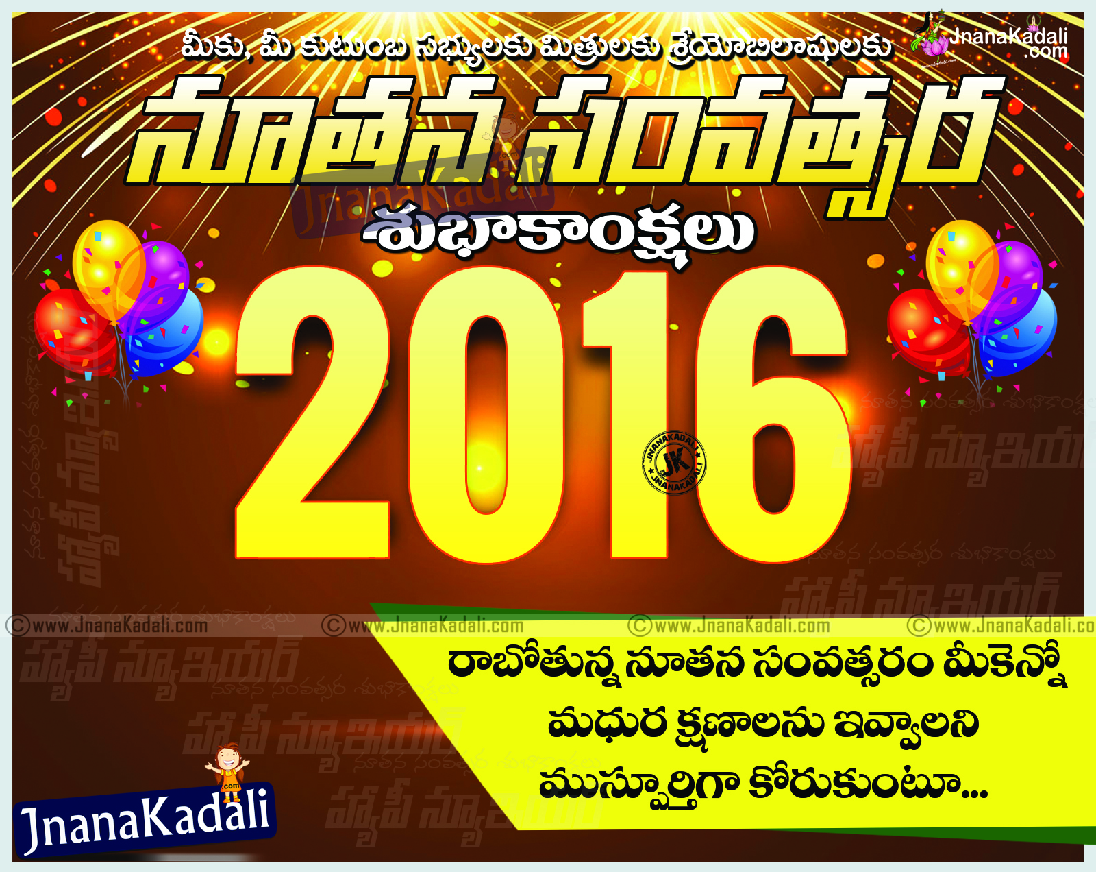 Best Telugu New Year Greetings Wishes Wallpapers With Telugu Quotes