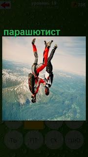 два парашютиста в воздухе вместе
