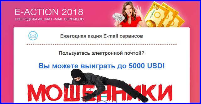 [Лохотрон] Mails Assotiacion и Ежегодная акция E-mail сервисов Отзывы