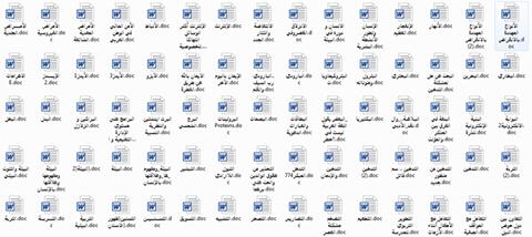 تحميل 1200 بحث للطلاب جاهز للطباعة فى جميع المجالات