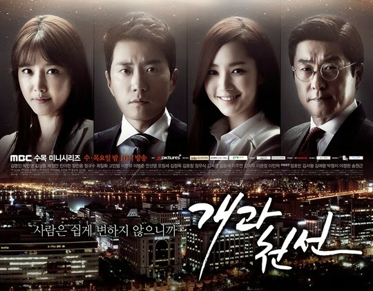 A New Leaf - MBC Korean Drama 2014 | Trending News and Kpop