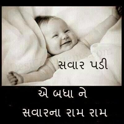 Gujarati Quote Whats App
