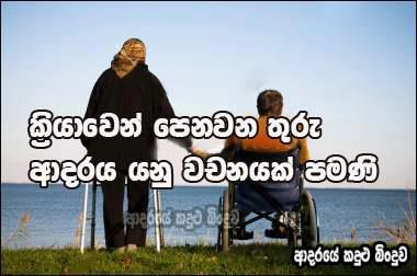 AP Everything Quotes Sinhala Quotes