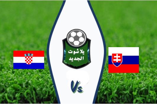 نتيجة مباراة  كرواتيا وسلوفاكيا اليوم 06-09-2019 التصفيات المؤهلة ليورو 2020
