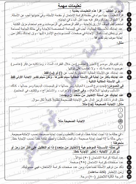 نماذج اسئلة واجابات 50 سؤال بمادة اللغة العربية من وزاره التربيه والتعليم للثانويه العامه 2018