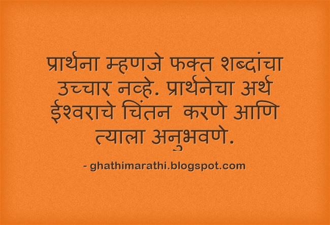 Aajcha Suvichar in Marathi | Marathi Quotes Page 2