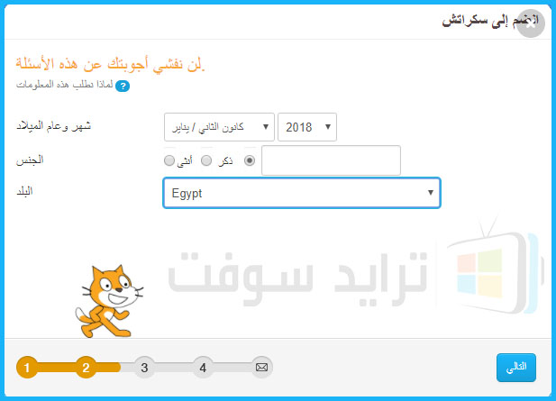 تنزيل برنامج سكراتش كامل عربي