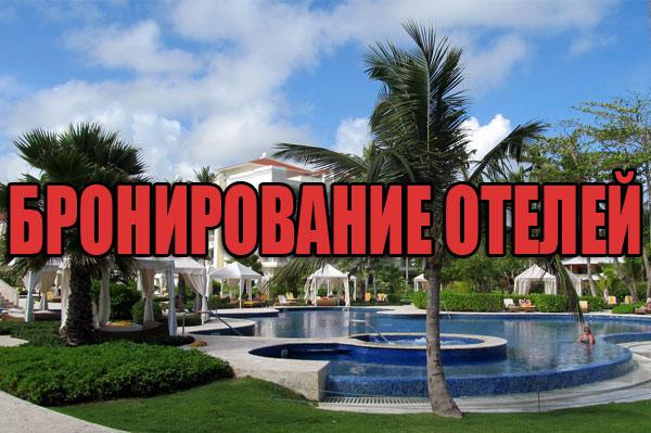 Специальные предложения бронирования отелей и отдыха | Booking of hotels and leisure