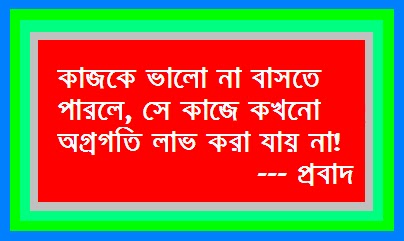 11 Bangla Motivational Image Quotes About Struggle And Success In