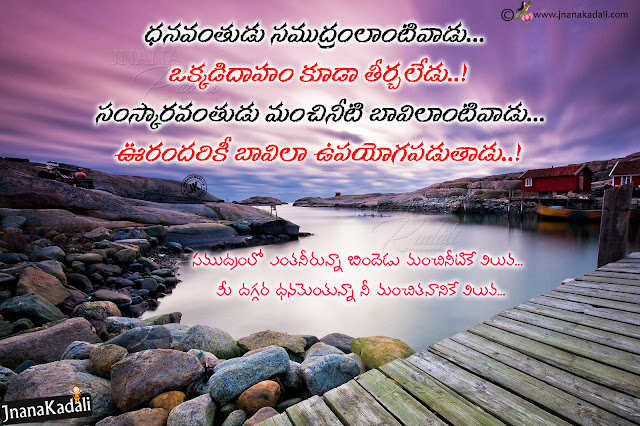 telugu quotes, daily telugu motivational life sayings, best success quotes in telugu
