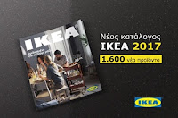 http://spiti.matia.gr/proionta/katalogos-ikea.html