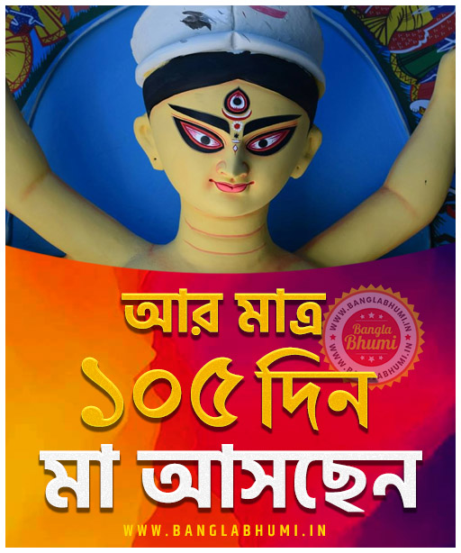 Maa Asche 105 Days Left, Maa Asche Bengali Wallpaper