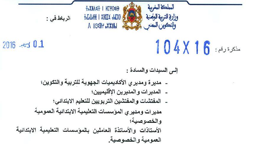 هام صدور مذكرة المراقبة المستمرة للتربية الإسلامية مقرر جديد 2016