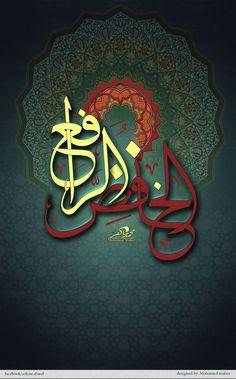 Asmaul Husna - Al Khoofidl (Yang Maha Merendahkan) - (pinterest.com)