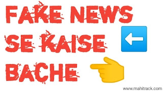 fake news se kaise bache