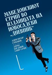 """Македонскиот стрип во изданијата на новосадски """"Дневник"""""""