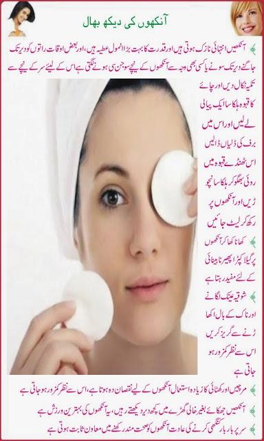 Eyes Care Tips In Urdu, Beauty Tips In Urdu, Urdu Beauty Tips, Urdu Tips, Tips In Urdu, Beauty Tips Urdu, In Urdu, Home Remedies In Urdu, Desi Beauty Tips