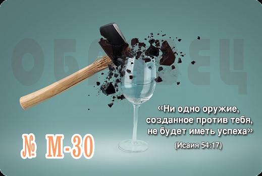 Открытки на Библейскую тематику - Страница 23 %25D0%259C-30