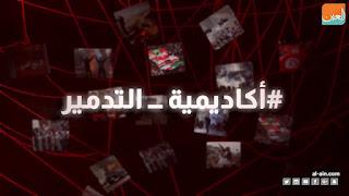 Qatar Schema  to overthrow the regimes in the Arab countries|  مخطط قطر لقلب أنظمة الحكم في الدول العربية | #أكاديمية_التغيير | #اكاديمية_التدمير | #القائمة_السوداء | #black_list |#Qatar |#Terrorism | #Qatarism| #قطر_تدِعم_الأرهِاب | #قطر_تمول_الإرهاب | #قطر
