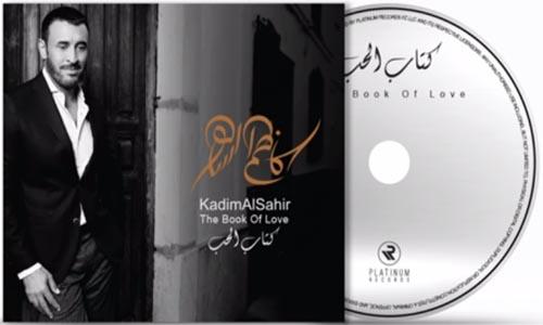 كلمات اغنية قصة خلافاتنا - كاظم الساهر