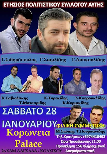 Ετήσιος χορός Πολιτιστικού Συλλόγου Αυγής Θεσσαλονίκης