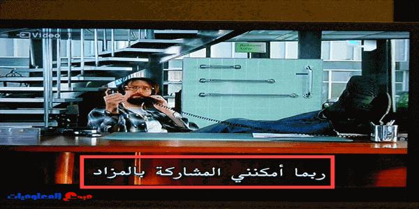 مواقع ترجمة: أفضل المواقع لتحميل ترجمات الأفلام مجانا تدعم العربية