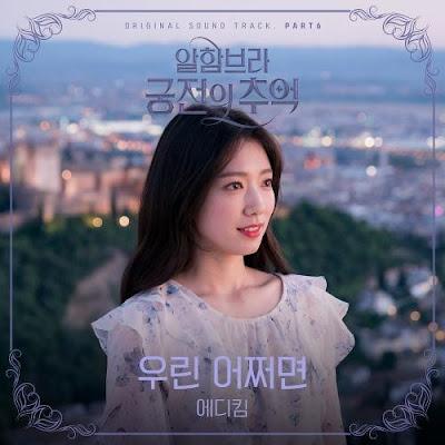 Lirik Lagu Eddy Kim – Perhaps Love (OST Memories of the Alhambra)
