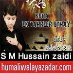 http://www.humaliwalayazadar.com/2018/02/s-m-hussain-zaidi-noha-special-kalam.html