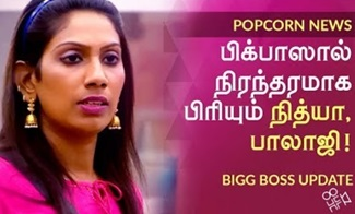 Bigg Boss Tamil Season 2 , Vijay Tv | HOWSFULL