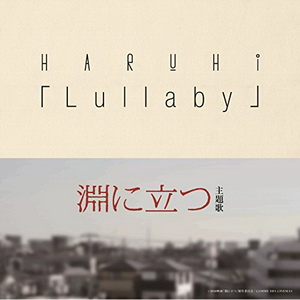 [Single] HARUHI – Lullaby (2016.10.5/MP3/RAR)