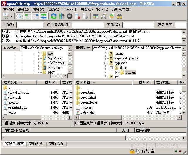 OpenShift 使用 FTP 連線,透過 FileZilla SFTP 管理檔案_308
