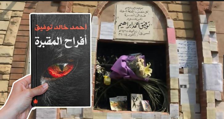 أفراح المقبرة - رحلة أحمد خالد توفيق قبل الأخيرة للعالم الأخر