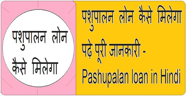 Pashupalan loan in Hindi