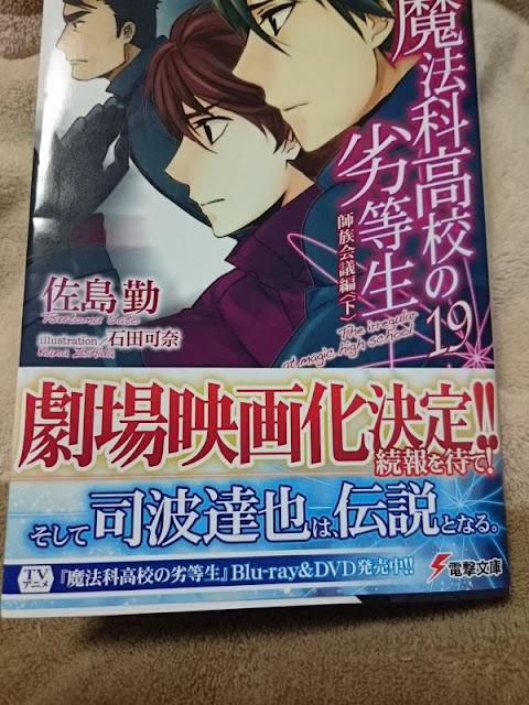 Mahouka Koukou no Rettousei Gets Animated Movie