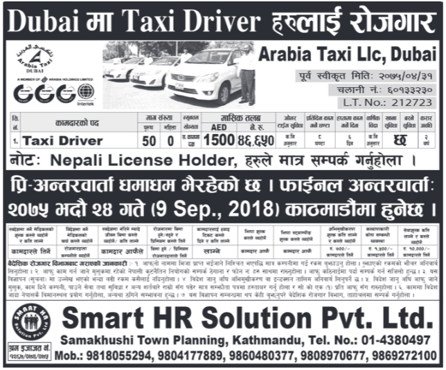 Jobs in Dubai for Nepali, Salary Rs 46,650