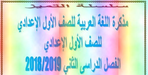 مذكرة التميز لغة عربية للصف الأول الإعدادي ترم ثانى 2019