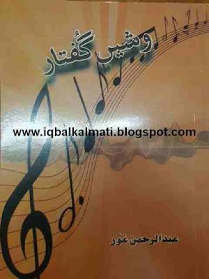Balochi Proverb Washe Quftar (Meetay Bhol)