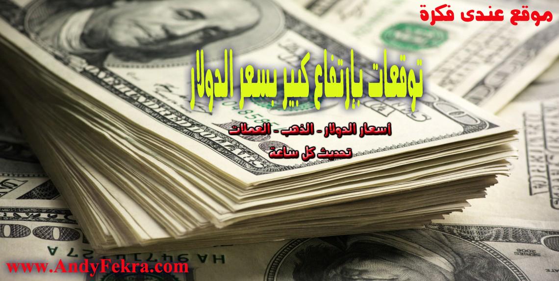 مفاجأة جديدة فى سعر الدولار.. تحركات جديدة لأسعار الدولار ببعض البنوك