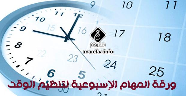 ورقة المهام الإسبوعية لتنظيم الوقت - pdf جاهزة للطباعة