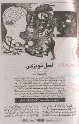 Asal show business novel by Kashif Zubair pdf